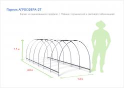 """Парник """"Агросфера-27"""""""
