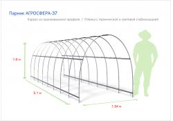 """Парник """"Агросфера-37"""""""